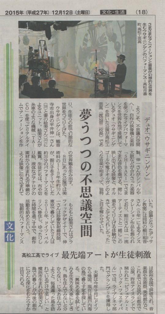 四国新聞2015
